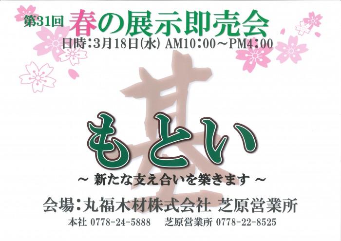 tensoku_0001